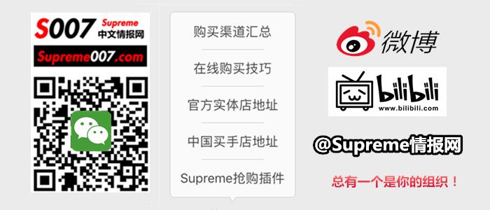 Supreme情报网