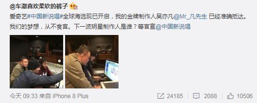 """【街头八卦】中国有嘻哈""""第2季""""确认,吴亦凡/欧阳靖担任导师!"""