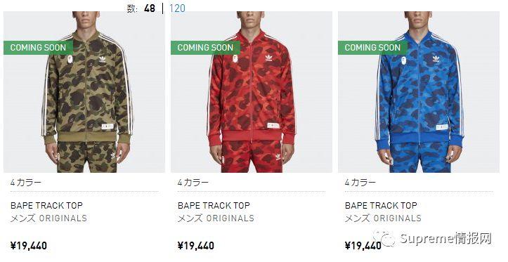 【发售预警】阿迪达斯 x Bape 联名系列下周发售,附抢购地址!