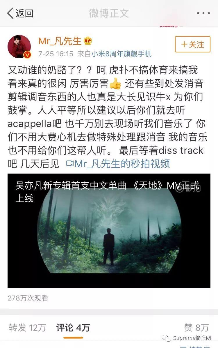 吴亦凡将出新歌Diss虎扑,你怎么看?