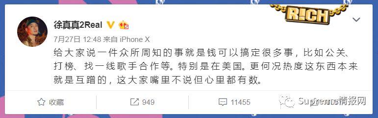 """陈冠希开怼""""Skr"""",中国新说唱看又有潮物出现!"""