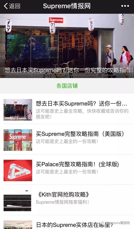 重磅首发:Palace 2018 秋季单品清单官方公布,本周发售/附抢购攻略!