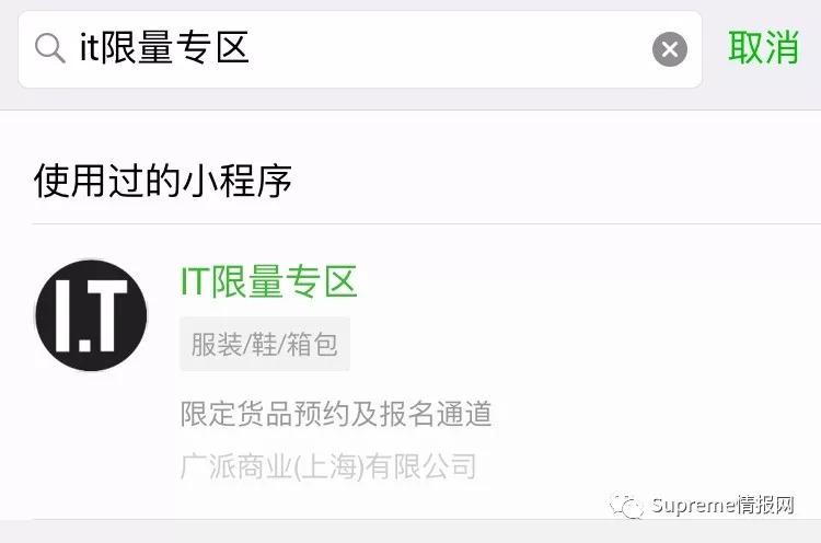 重磅:Supreme x 川久保玲联名中国限量发售,抽签抢购信息!