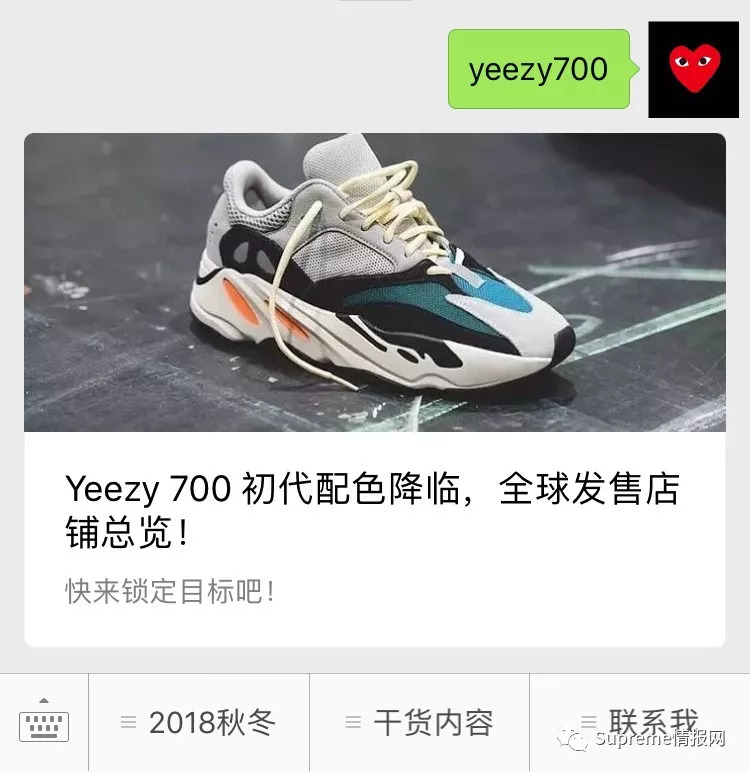 【重磅】货量2万?Yeezy 700中国明日发售,附全球抢购信息!