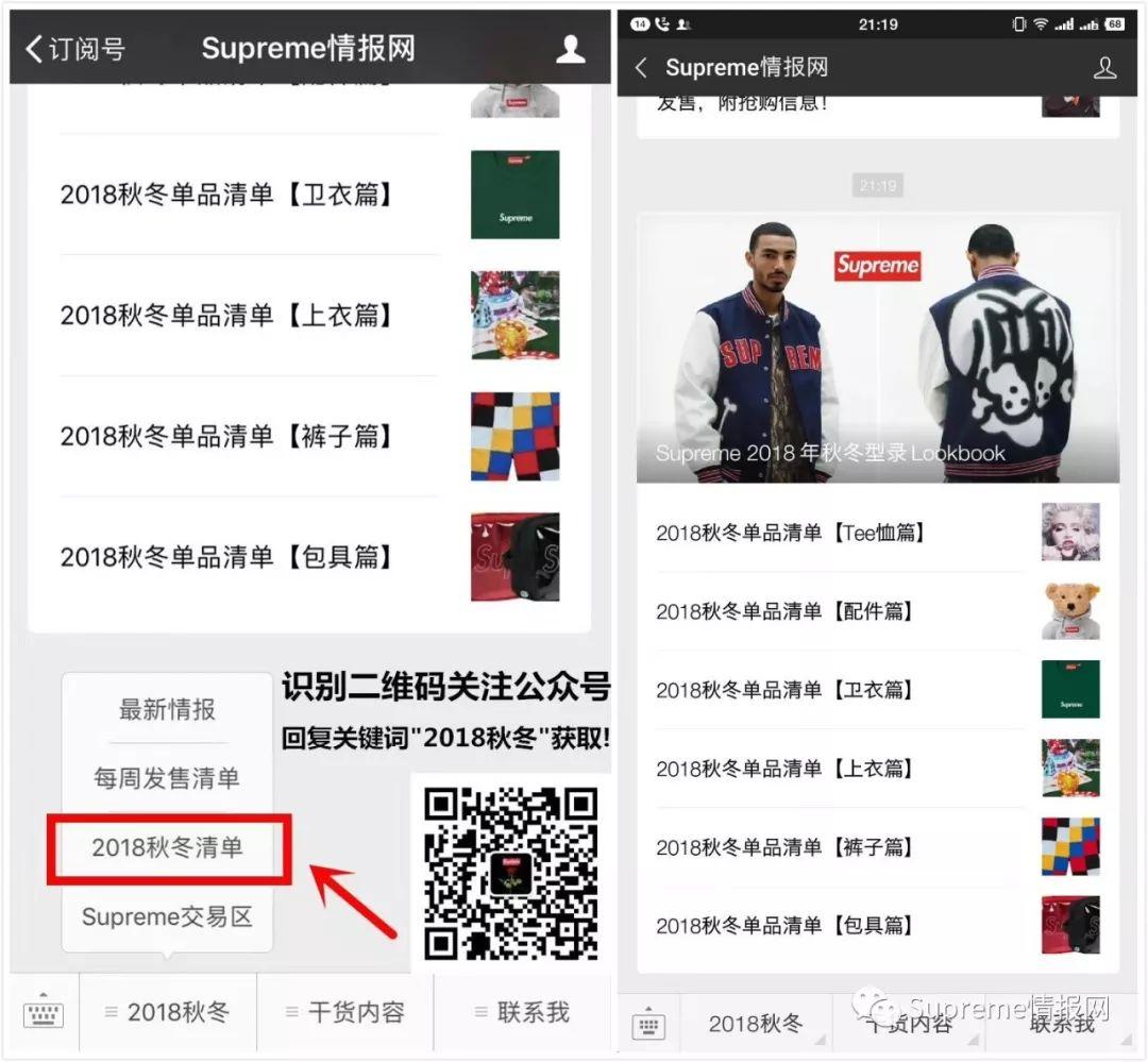 最快9秒售罄,Supreme x 周润发《喋血双雄》联名有多抢手?!