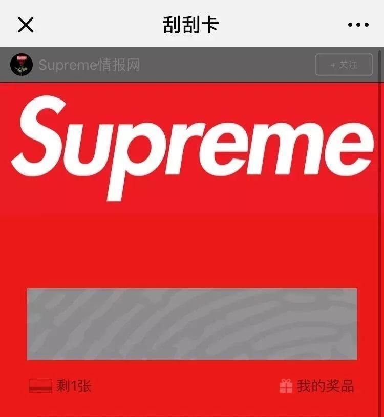 惊喜:S007送你一件Supreme!
