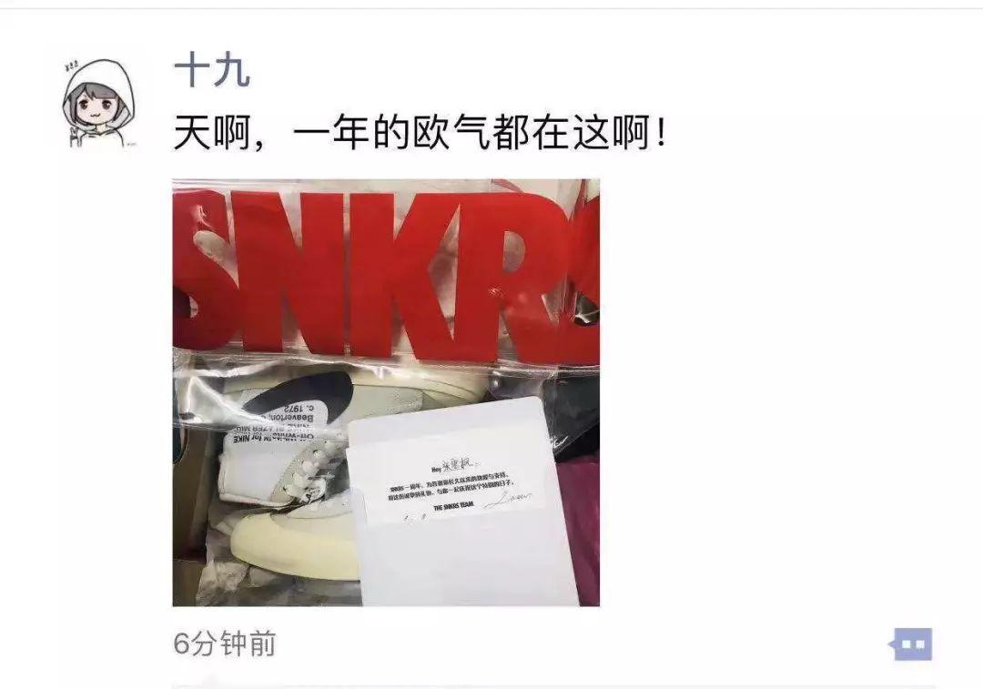 中国Snkrs周年活动确认,还免费送上万Off-White x 耐克联名球鞋...