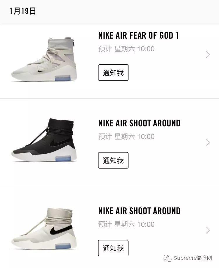 Fear of God x 耐克联名中国Snkrs明日发售,附8地发售地址信息!