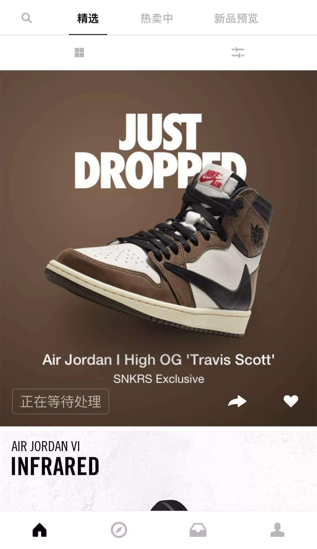 酸了,Air Jordan 1 x Travis Scott联名Snkrs突袭发售,抢到了吗?
