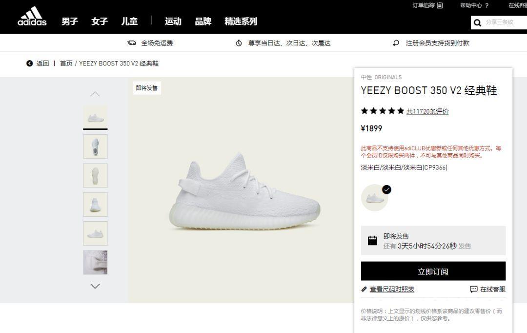 预警:6款Yeezy 350 / 700中国官网开启补货,本周正式开抢!