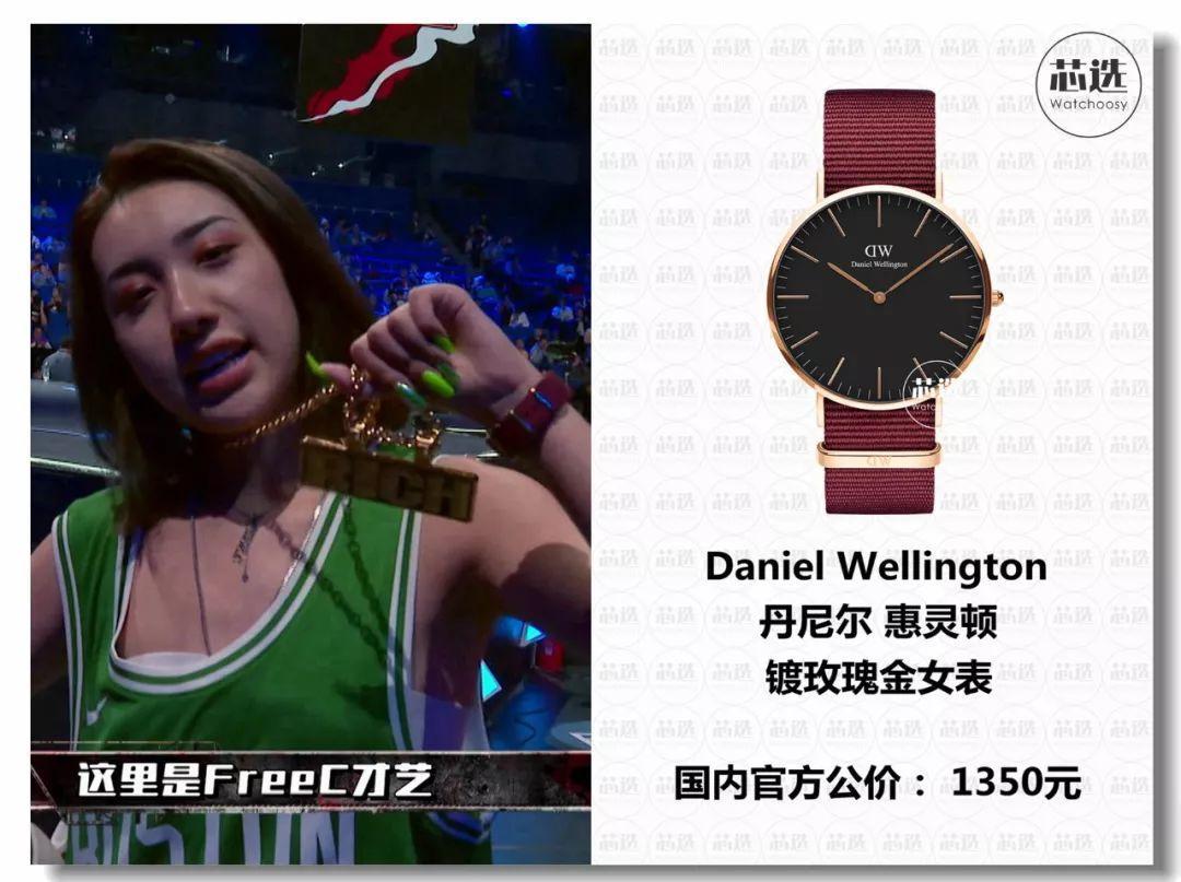 《中国新说唱》里他戴的表最贵....