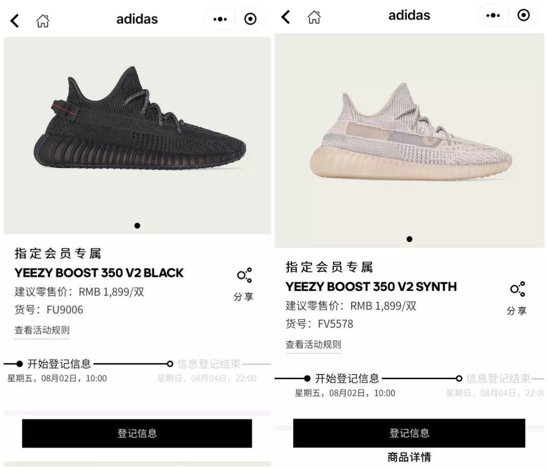 重磅:Yeezy黑天使、粉天使中国再补货发售,有条件速锁定!