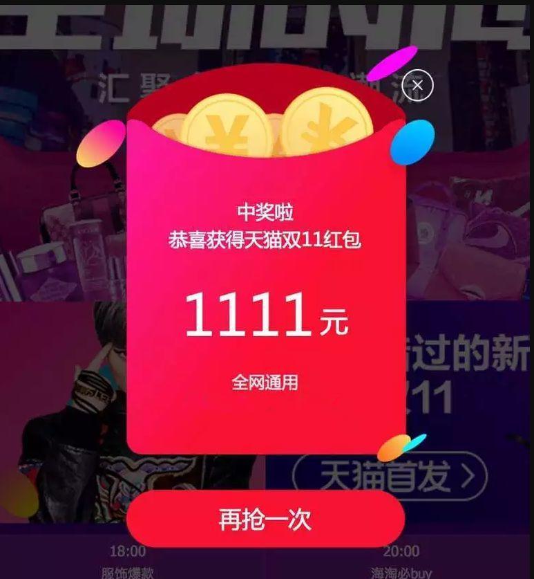 抢:最大1111元,随手领现金红包,来自天猫双11官方活动!