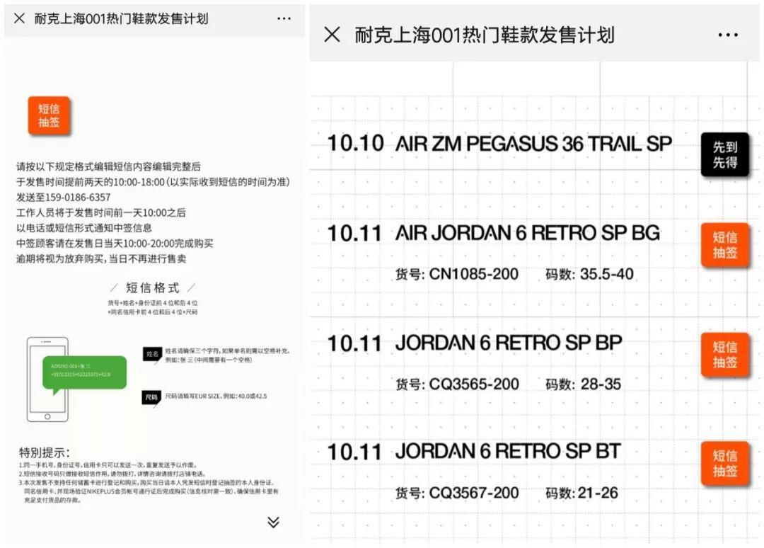 突袭预警:倒勾后Travis Scott x AJ6联名,中国3店开抽签发售!