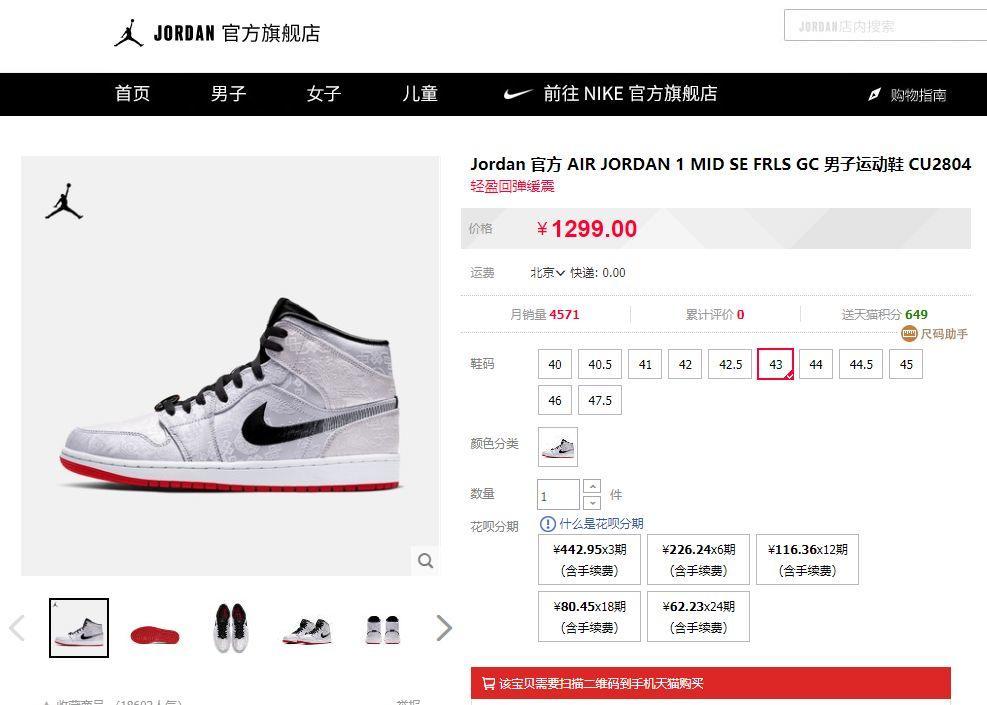 太难了:天猫突袭发售5000双AJ1白丝绸,你抢到了吗?
