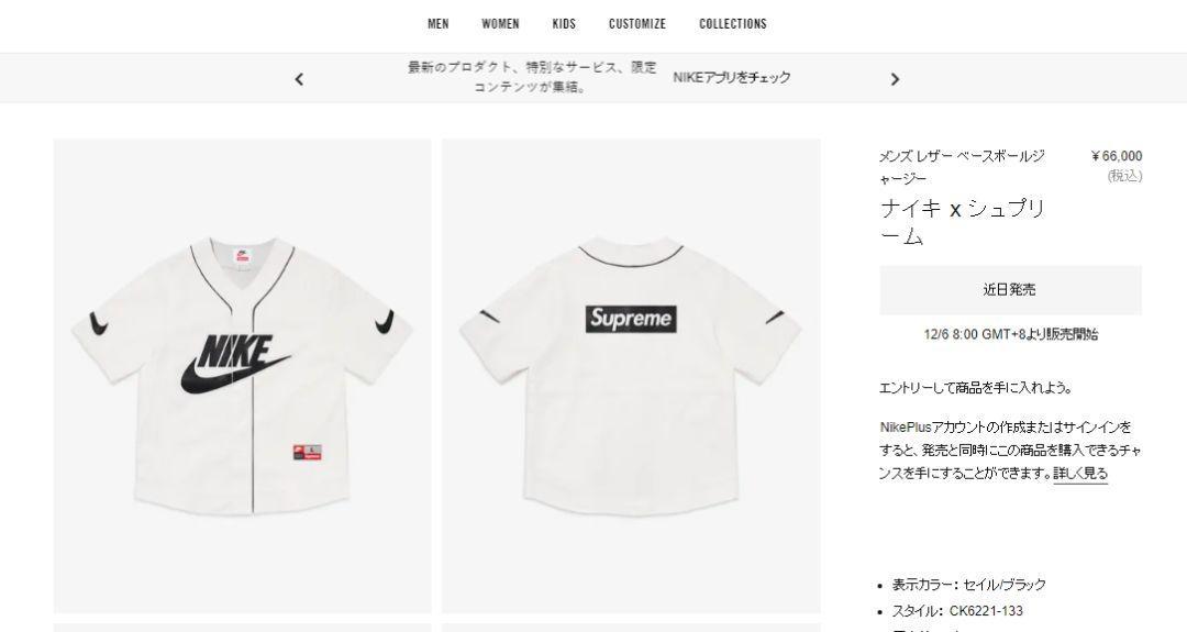 周杰伦上身的Supreme x 耐克联名,实锤明日官网发售!(攻略)