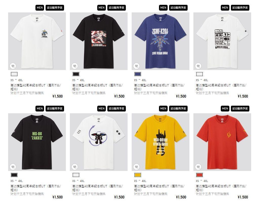 预警:优衣库UT x 高达新联名T恤系列公布,发售指南已曝光!