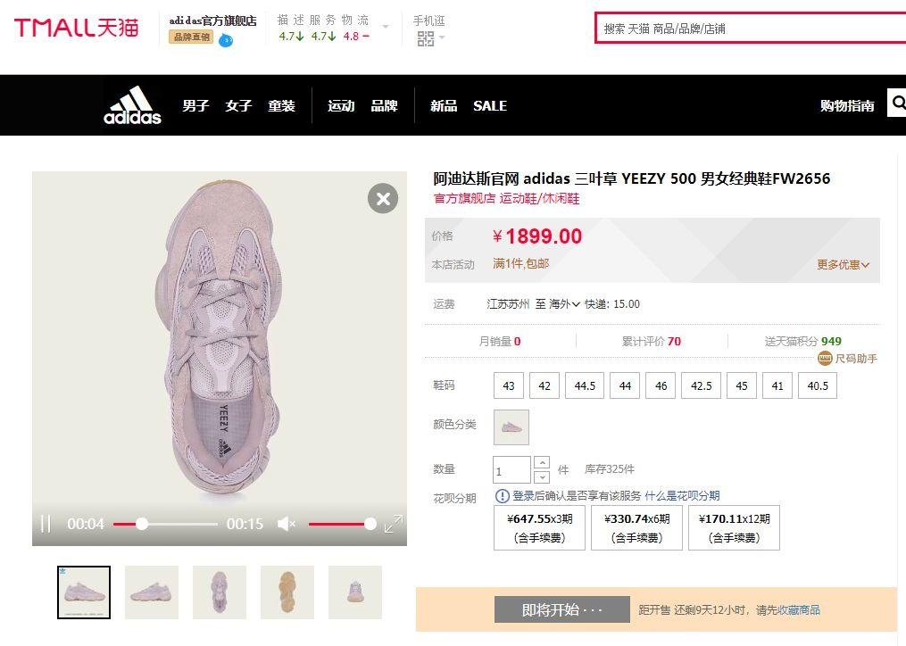 天猫补货:16款Yeezy 350/500今晚将发售,附提前抢购链接!