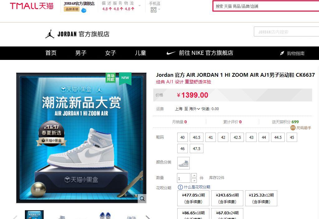 天猫/Snkrs都陪跑?起飞的AJ1小Dior中国新一轮抽签发售!