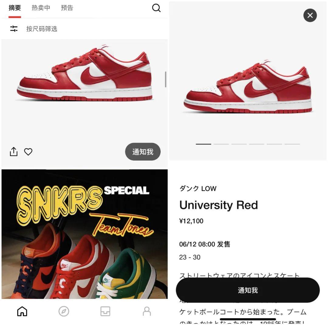 Snkrs上架后,耐克Dunk新大学红开启抽签发售,速度登记!