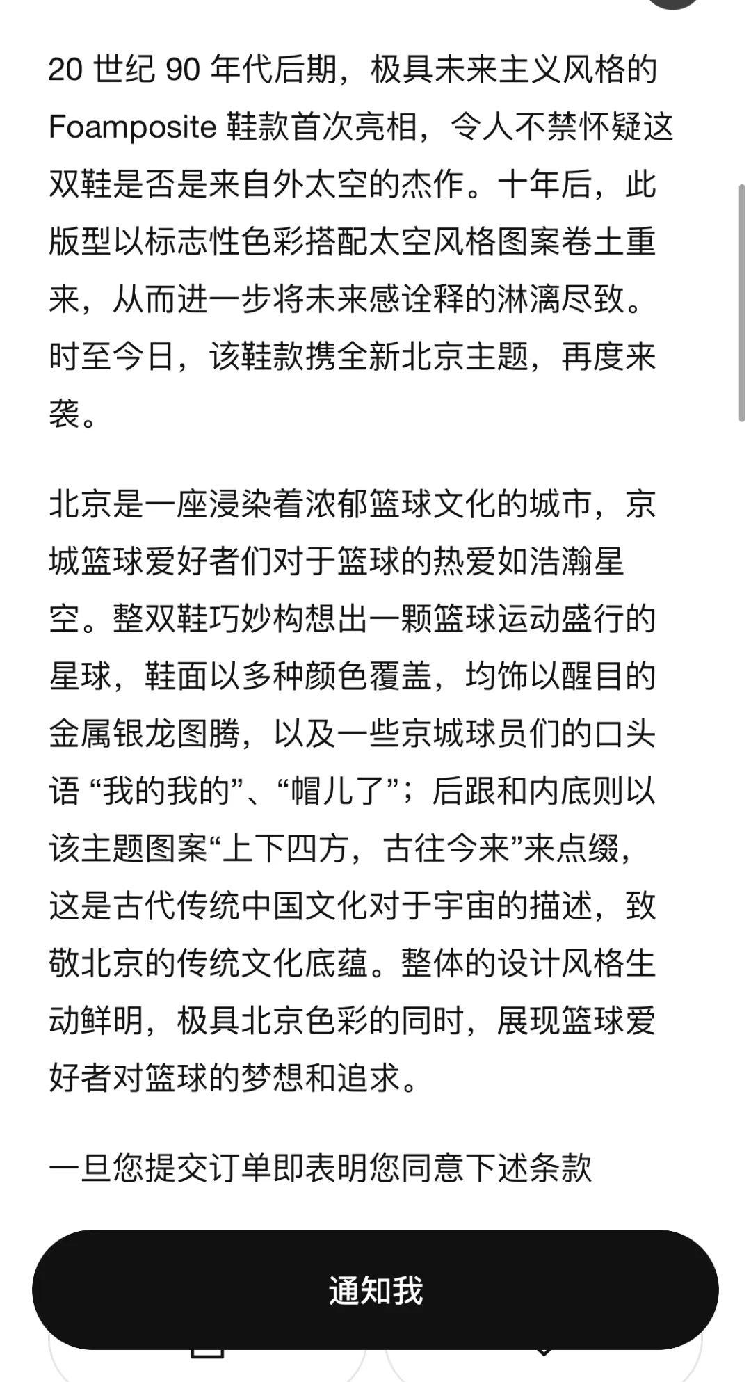 尬聊,Snkrs补充解释北京喷,AJ1惊雷将同步限量发售!