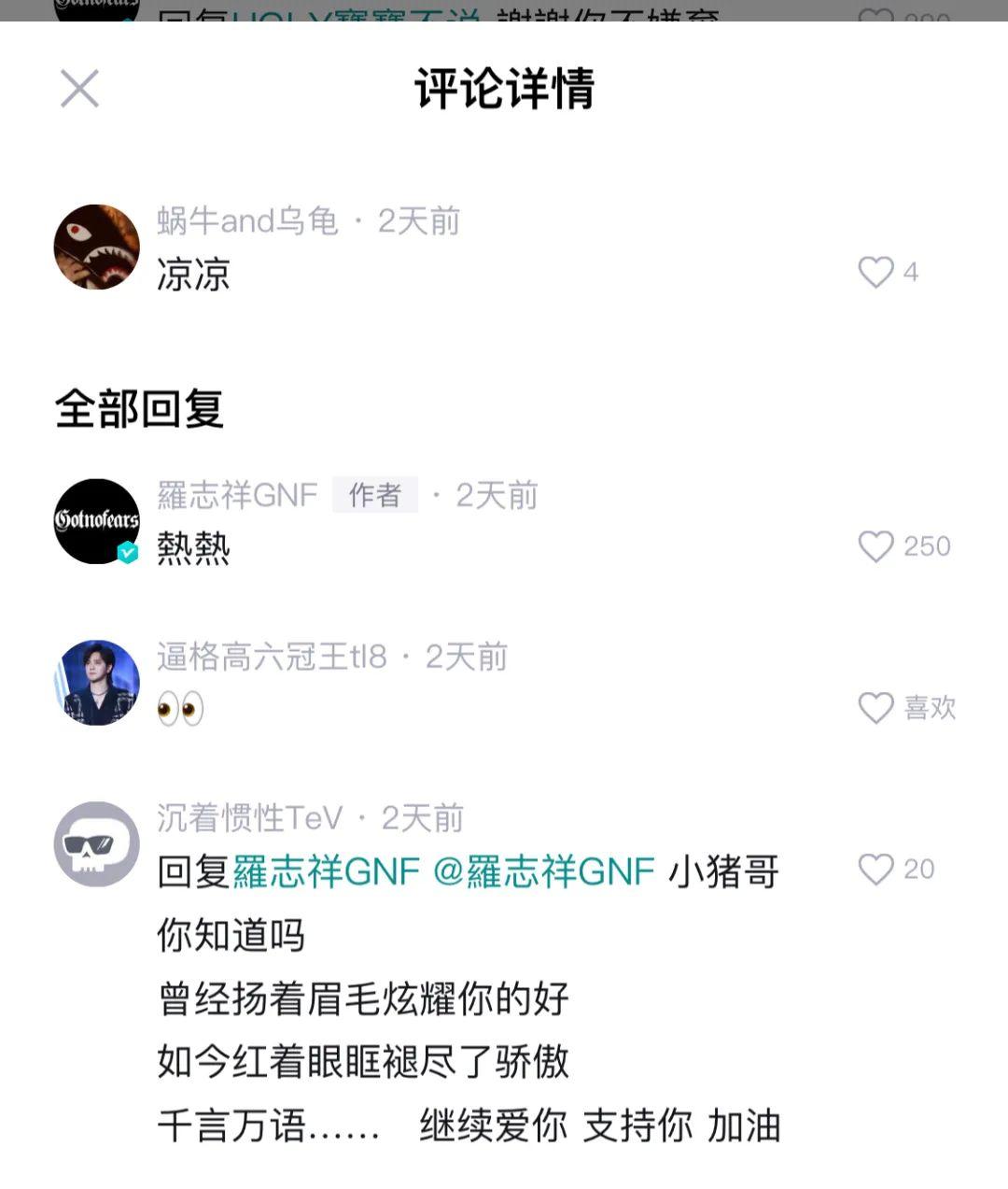 罗志祥晒球鞋:上脚TS x 耐克新联名,深夜频繁回复网友评论~