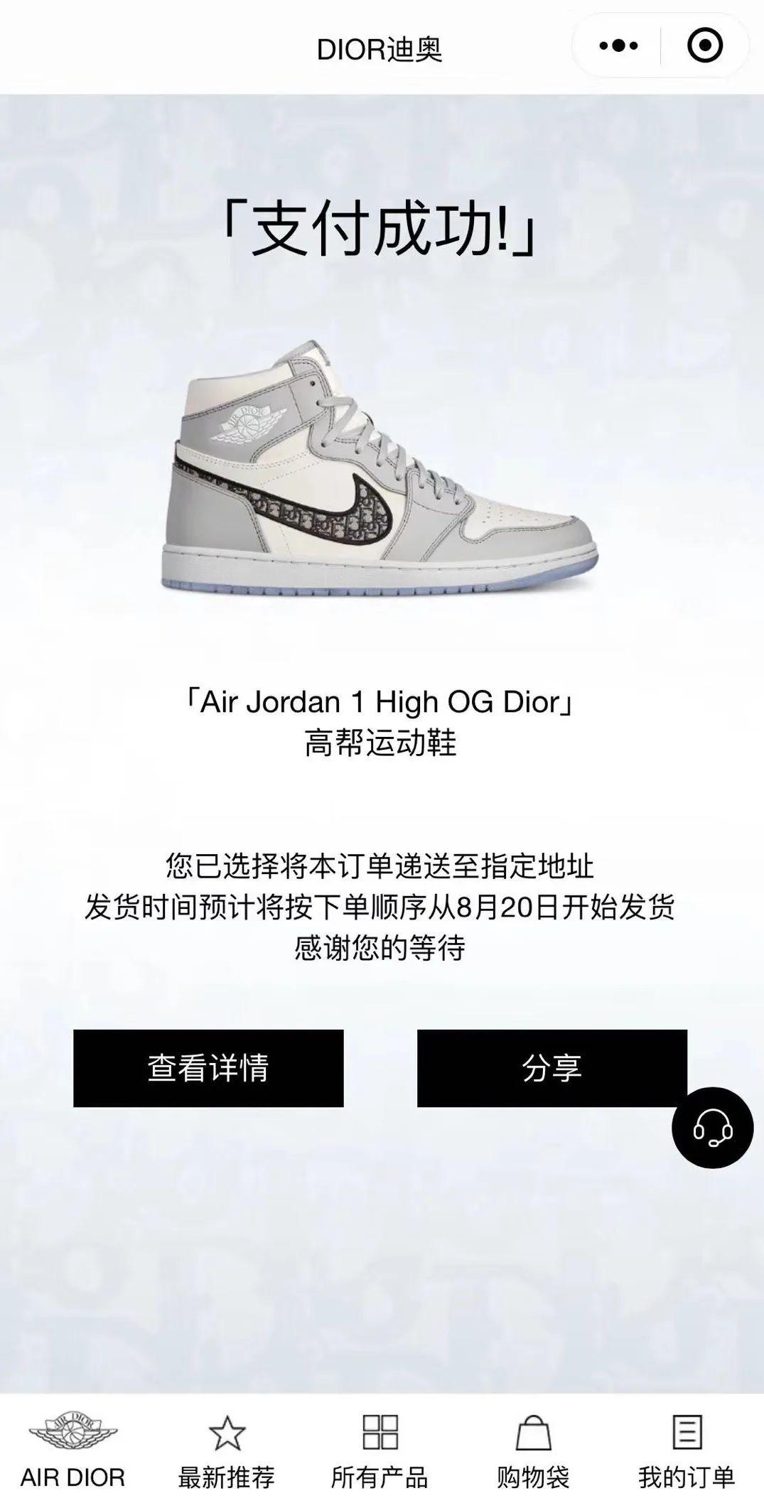 鞋狗3大幻觉之一:今天Dior x AJ1我必中签!高帮却售罄了...