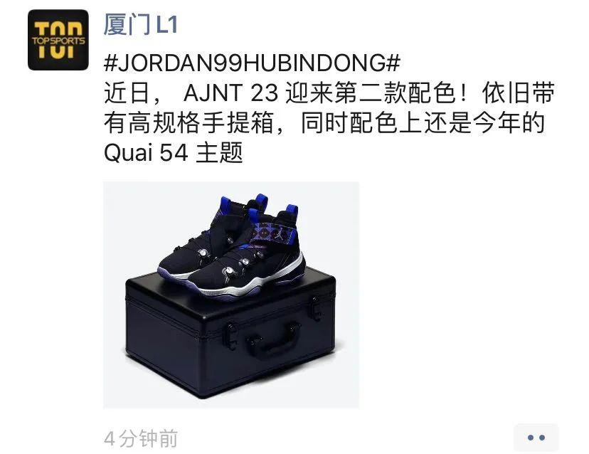 骚:手提箱新配色曝光!AJ限定AJNT 23又要突袭发售了嘛?