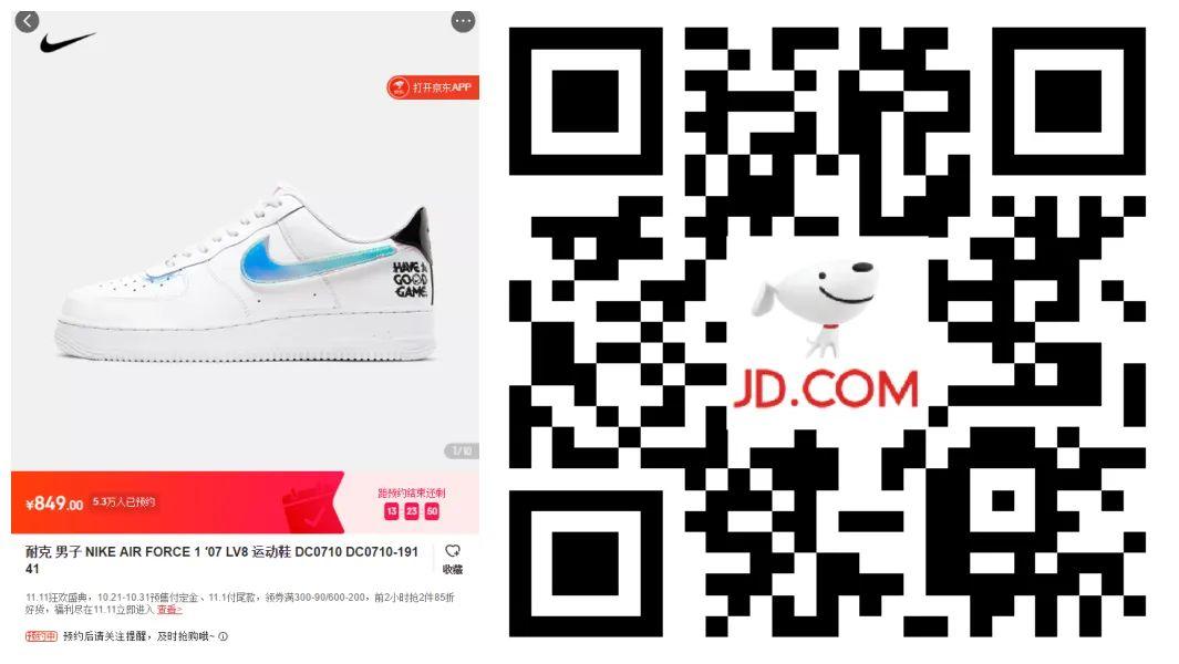 京东神仙打架发售!13款AJ1、AF1今晚补货,链接提前泄露!