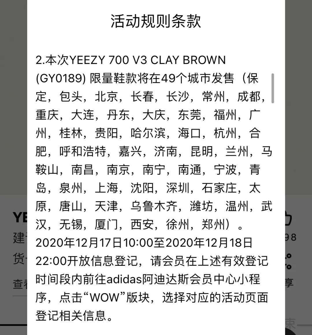 小程序登记!Yeezy 700第三代黑武士中国限量发售!速锁定!