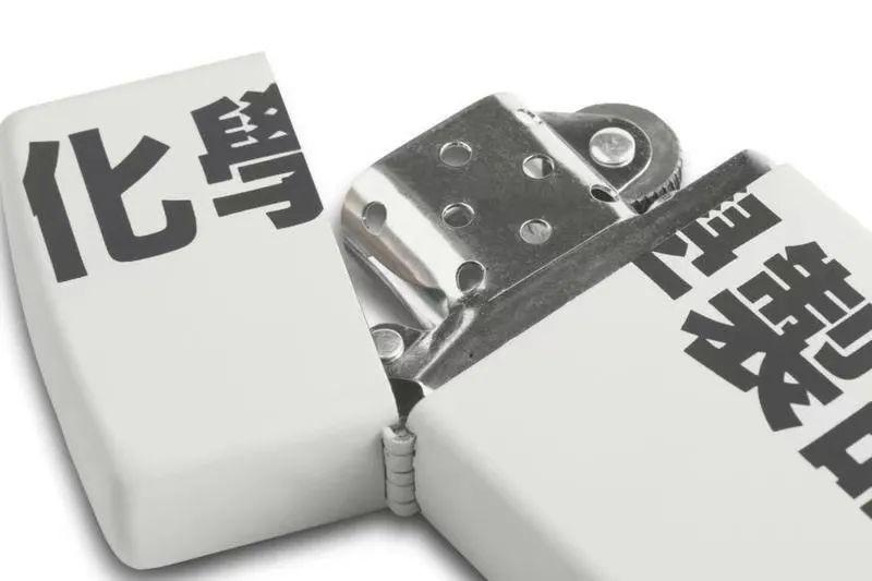 骚:C2H4化學製品 x Zippo联名打火机曝光,官网限量发售!