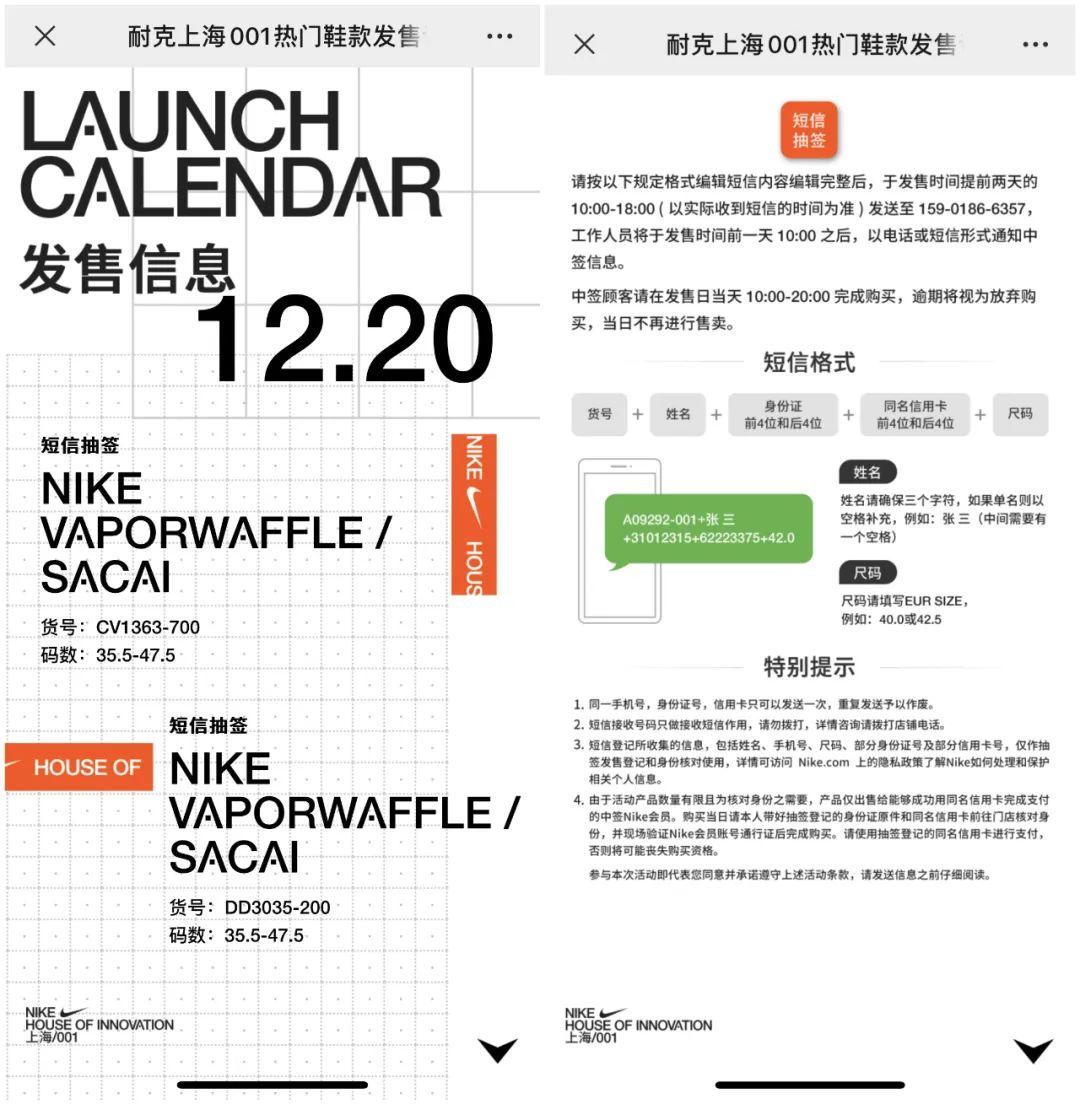 上海001登记!sacai x 耐克新联名开启限量抽签发售,速锁定!