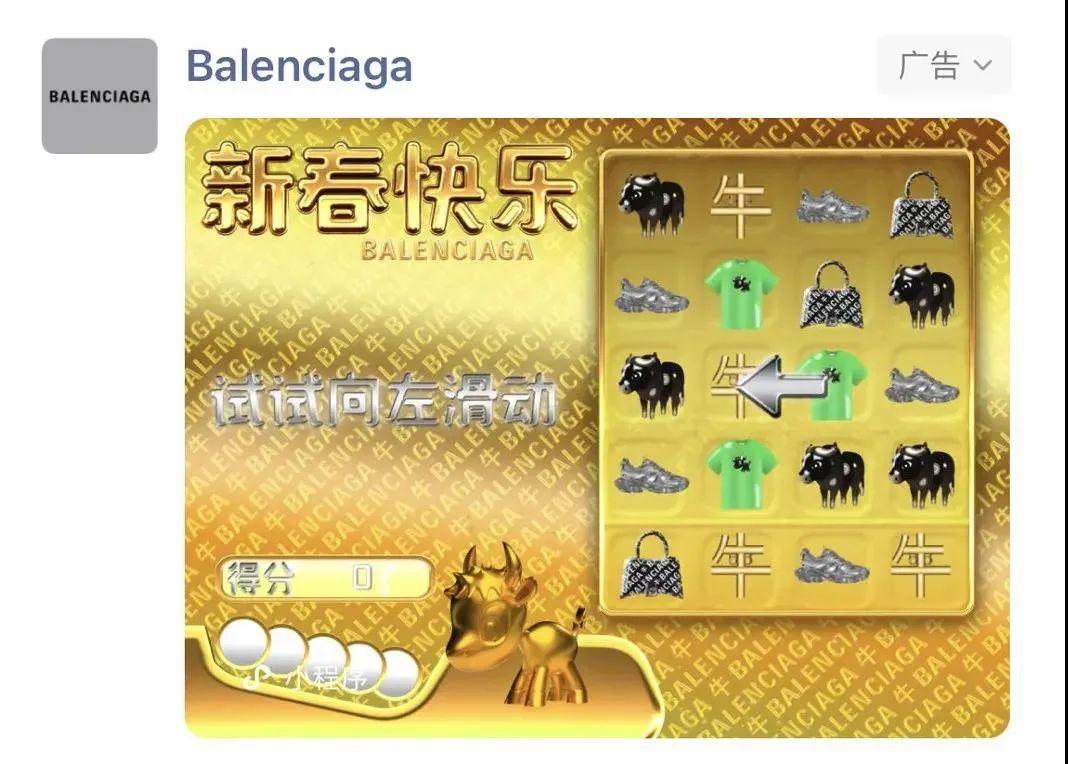 牛B!土味巴黎世家抄袭氪金游戏?今年的广告更土!
