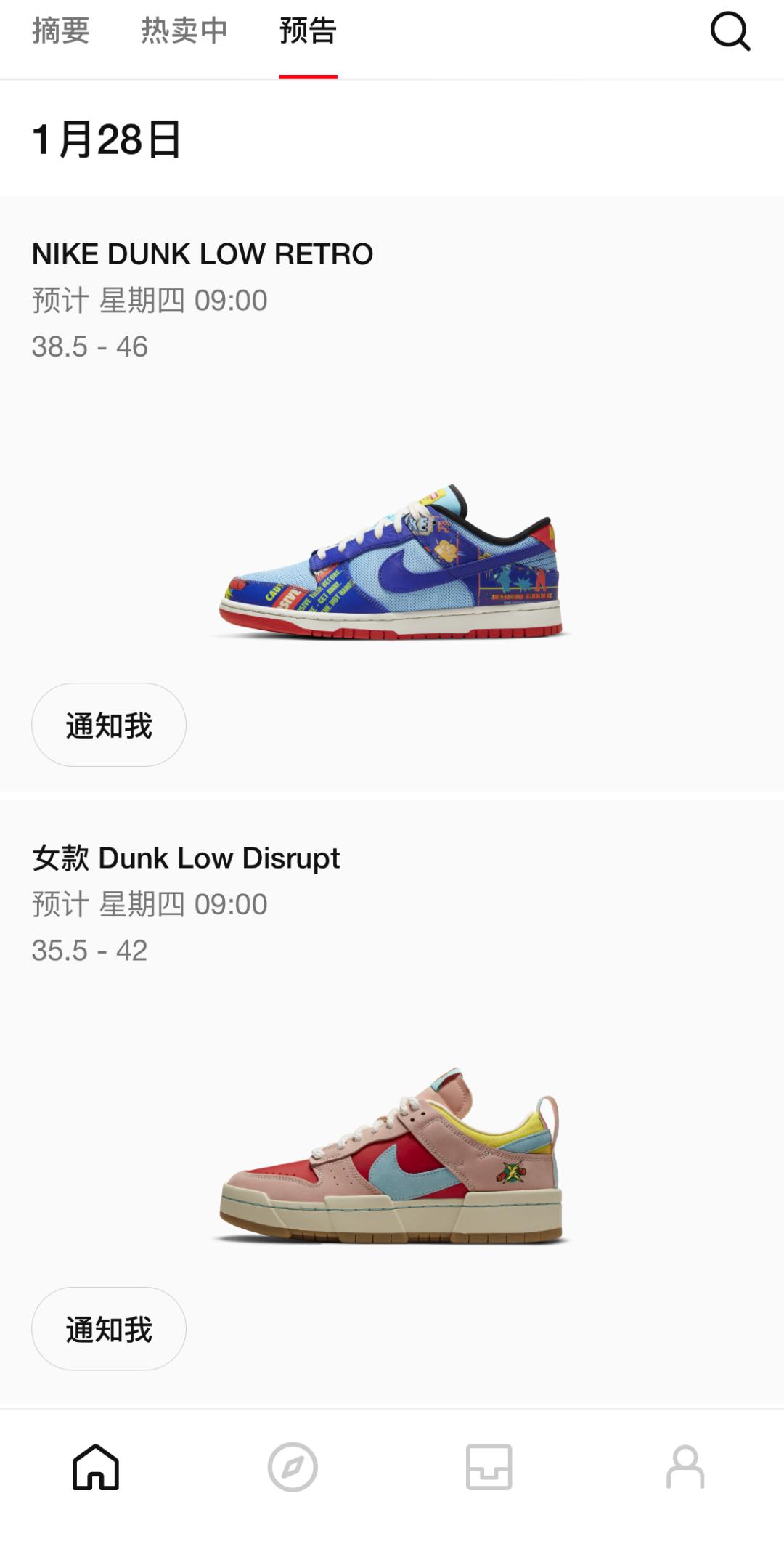 Snkrs突袭!耐克Dunk炮鞋/禁止转卖让白冰冰/刘好赞哭了!