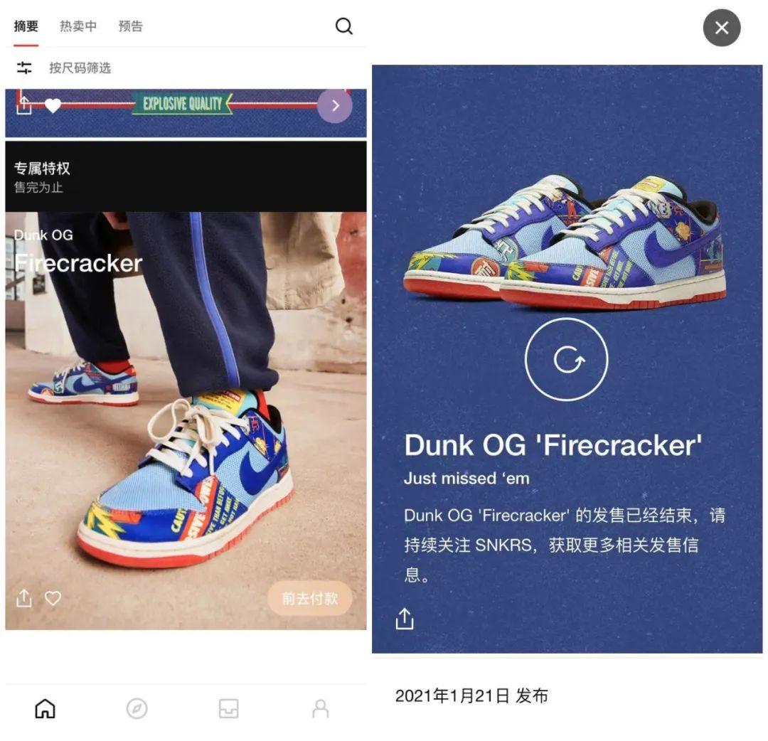 Nike app爆出链接!耐克Dunk撕撕乐又多1个官方发售渠道!