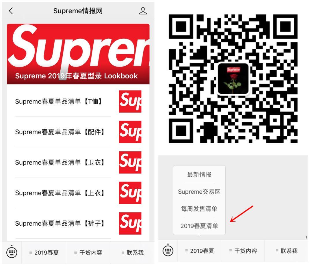 OG圣物跌到1k多!Supreme x KAWS联名Bogo T恤疑将发售!