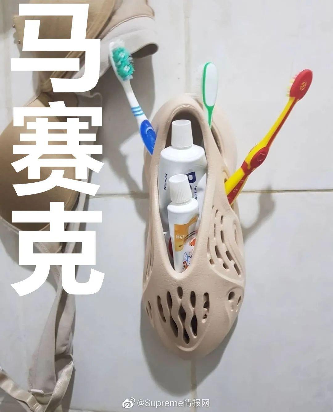 药水哥同款Yeezy洞洞鞋被魔改一脚蹬,改装成牙刷架?已玩坏··