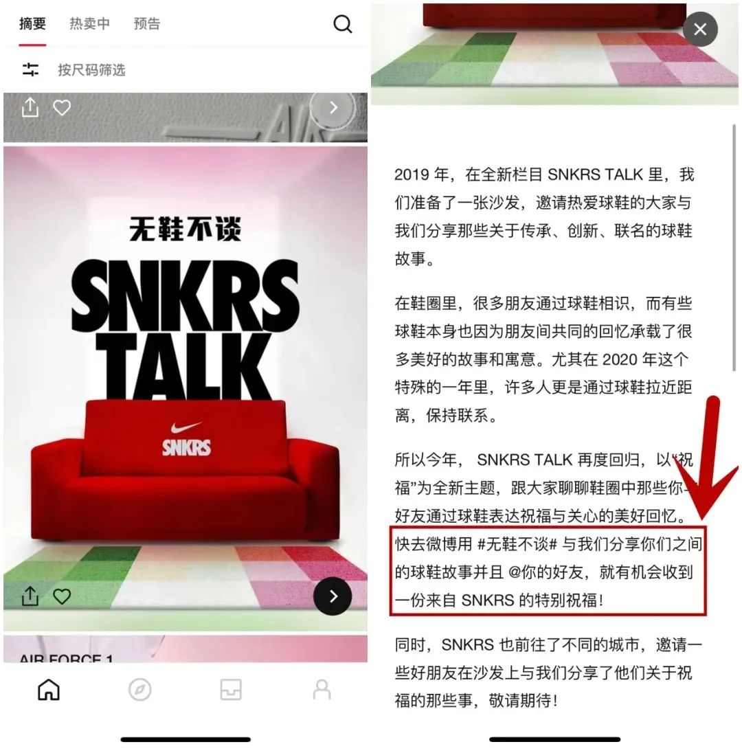 明天突袭!Snkrs4周年补货发售启动,这次能提前破解吗?