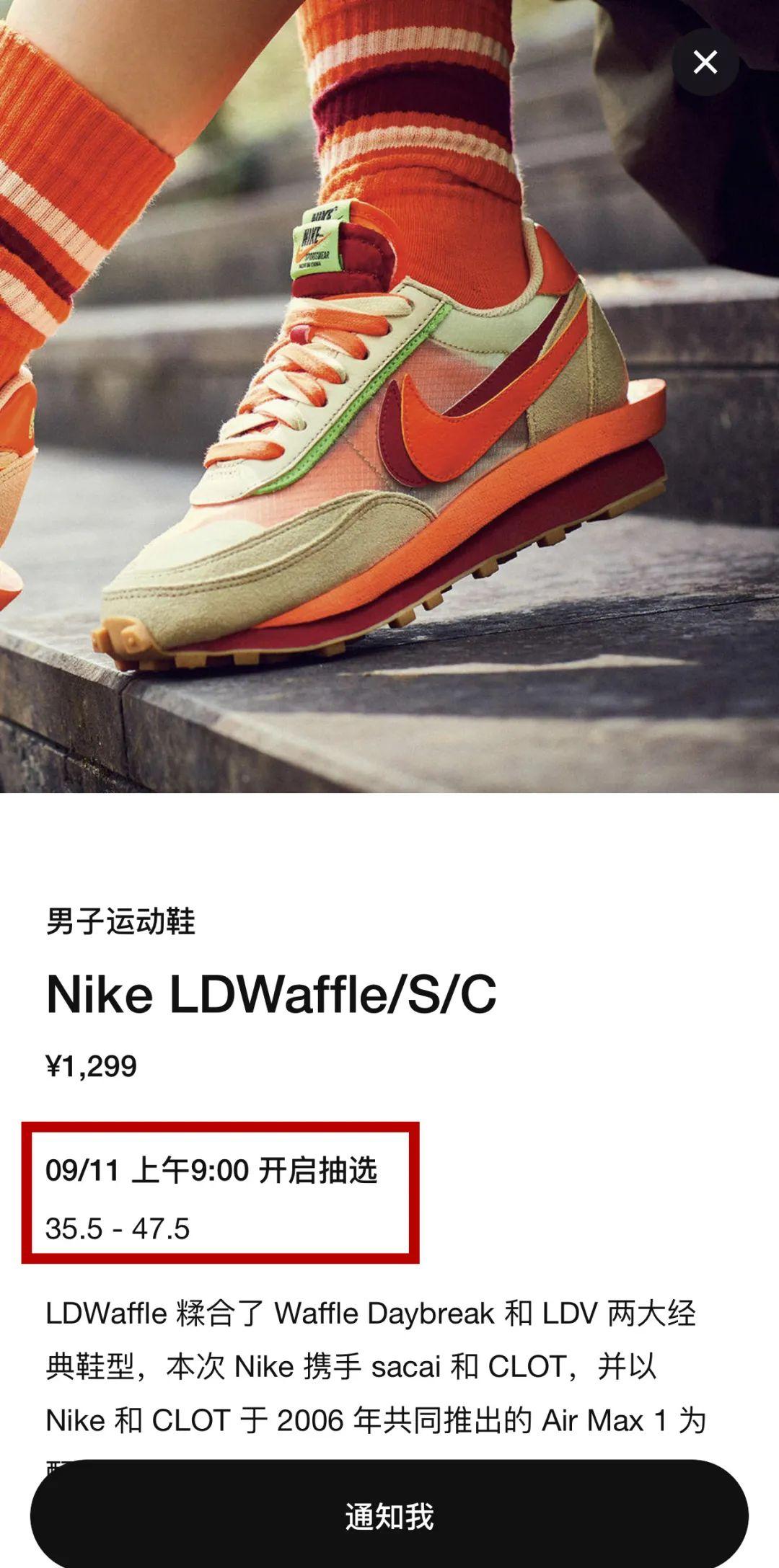 露脚趾?陈冠希Clot x sacai x 耐克联名中国10店抽签发售,速登记!