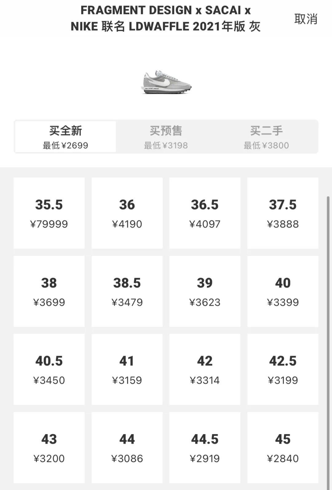 Snkrs发售预警!sacai x 藤原浩 x 耐克联名又上架抢购,附链接!